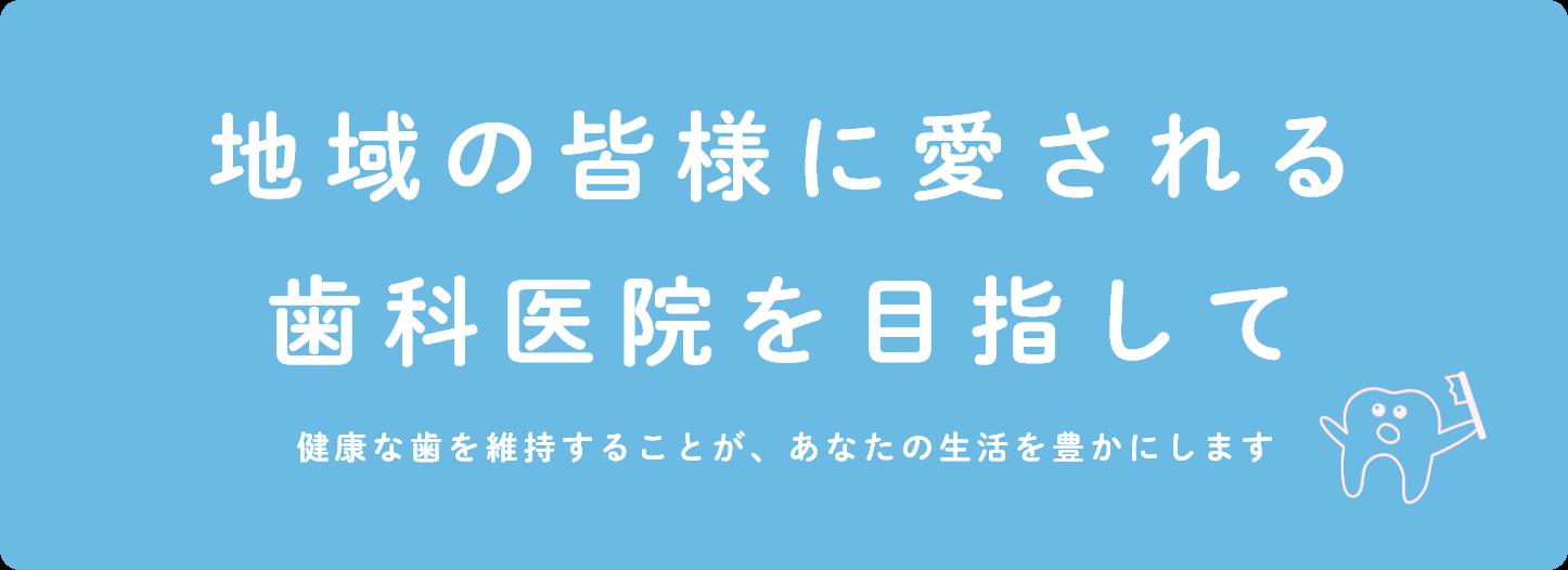 歯科 医院 富田